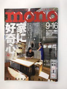 mono magazineに掲載されました!